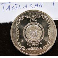 Монеты Казахстана. Тайказан.