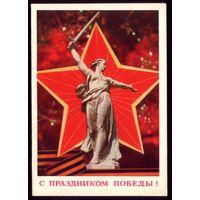 1980 год С праздником Победы!
