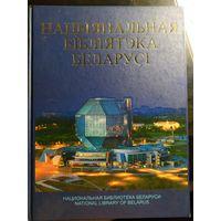 Большая книга - фотоальбом Национальная библиотека Республики Беларусь. 2009 г. Тираж 4000 экз.