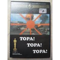 DVD TOPA!TOPA!TOPA! (ЛИЦЕНЗИЯ)