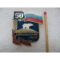 Знак. Киркинесский полк морской пехоты КСФ СССР. 50 лет. 1943-1993