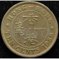 310:  10 центов 1959 Гонконг