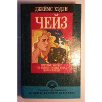 Джеймс Хедли Чейз, повести,Минск,1992г,552 стр.