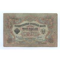 3 рубля 1905 г. Коншин - Софронов  (  РХ 397632)
