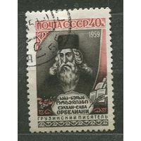 Писатель Орбелиани. 1959. Полная серия 1 марка.