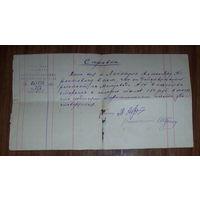 Справка-расписка 1940 года