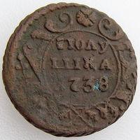 Россия, полушка 1738 года, Биткин #378