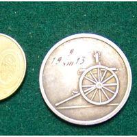 """Медаль Российской империи """"Специальный пулемётный сбор"""" 1913г."""