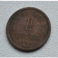Индия 1 новый пайс, 1959 Калькутта 4-4-30
