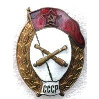 ВС СССР. З/нак об окончании среднего артиллерийского училища.