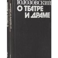 """Ю.Юзовский О театре и драме   2 тома  М.""""Искусство"""" 1982г."""