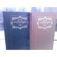Я.П.Полонский. Сочинения в 2 томах