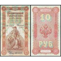 [КОПИЯ] 10 рублей 1898г. Упр. Плеске