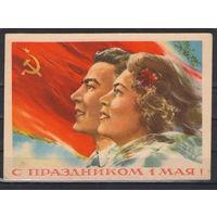 СССР Чистая художественная маркированная почтовая карточка С праздником 1 мая 1958 год художник Климашин