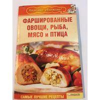 Кулинария Кулинарные рецепты Гагарина Фаршированные овощи рыба мясо птица