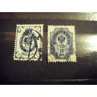 Царская Россия 2 марки вертикальное верже герб (2-6)