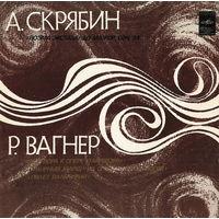 А. Скрябин, Поэма экстаза, Р. Вагнер, Полет Валькирий, LP 1977