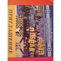 14.12.2007-приглашение на чевствование БАТЭ-ЧЕМПИОН-2007