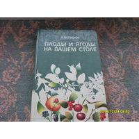 """Книга """"Плоды и ягоды на вашем столе"""""""