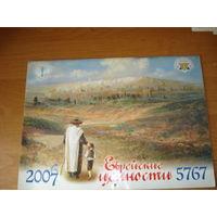 Еврейский календарь 2006
