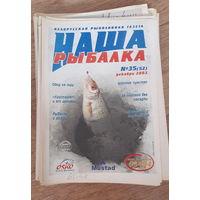 """Газеты """"Наша рыбалка"""". 2002 год.  40 шт."""