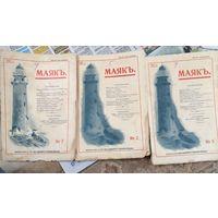 Журнал Маяк 1911 года номер 2,5,7