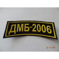 Нашивка ДМБ-2006 ВС РБ