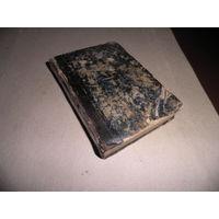 Книга.Польский язык.Варшава.1860г.А.Берн штайн.