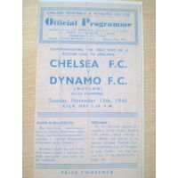 13.11.1945--Челси Лондон Англия--Динамо Москва СССР--товар.матч