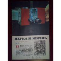 Наука и жизнь 1985 11 СССР журнал