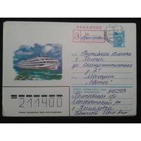 1983 Заказное теплоход Владимир Ильич прошло почту