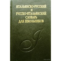Итальянско-русский и русско-итальянский словарь для школьников
