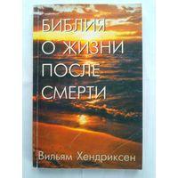 Вильям Хендриксен. Библия о жизни после смерти.