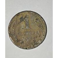 1 копейка 1931 г. шт. Ф1.2; А2