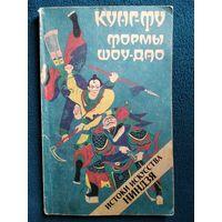 А.Н. Медведев Кунг-Фу. Формы Шоу-дао. Истоки искусства ниндзя