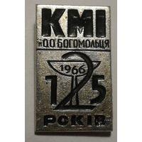 """Значок """"КМИ им. Богомольца-15 лет"""",1966г,СССР"""