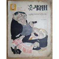 "Сатирический журнал ""Чаян"" (Казань) #6 март 1971 г"