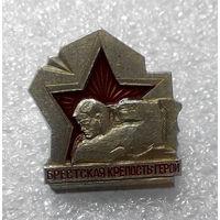 Значки: Брестская Крепость (#0045)