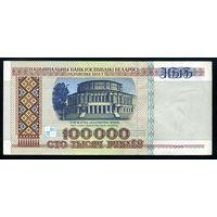 Беларусь. 100 000 рублей образца 1996 года. Полоса РБ 100000. Серия вЕ. XF