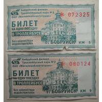 Талончик на проезд в троллейбусе. Бобруйск. Цена за 1 шт.