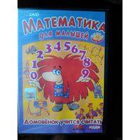 Поиграйка. Математика для малышей. Домовенок учится считать (DVD) (Лицензия)