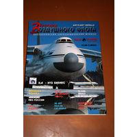 Вестник воздушного флота  номер 3-4 1996 год
