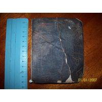Церковная книга до 1917 года