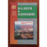 Налоги и налогообложение (для ВУЗов), Н.Е. Заяц, Т.Е. Бондарь, 2007
