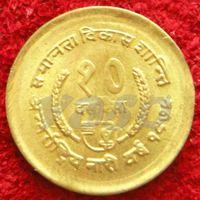 7918:  10 пайс 1975 ФАО Непал