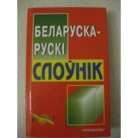 Беларуска-рускi слоунiк.
