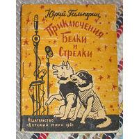 Гальперин Ю. Приключения Белки и Стрелки. 1961г.
