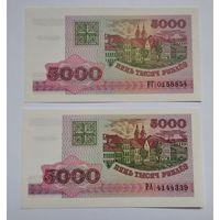 5000 рублей 2000 год серии РА РГ