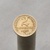 2 коп 1957