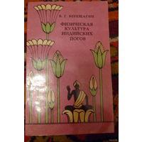 """Книга """"Физическая культура индийских йогов"""""""